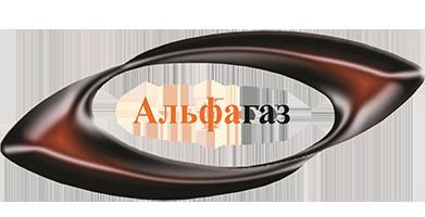 Альфагаз